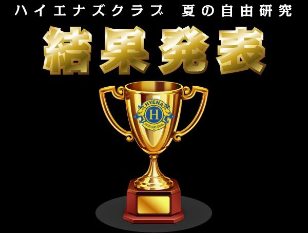 【発表!】ハイエナズクラブ手芸部プレゼンツ・2014夏休み自由研究!