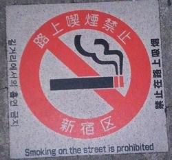 【東京23区制覇!】路上喫煙禁止イラストコレクション