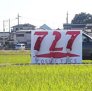 【727】新幹線から見える例の看板を自作してみた