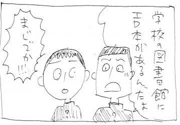 中学生の読書