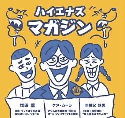 ハイエナズマガジン発刊/COMITIA 111参加のお知らせ