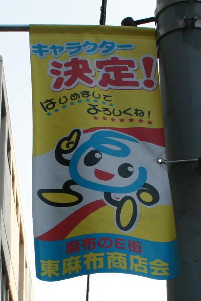 商店街キャラ 東麻布商店会