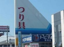 saaaaaccoさん 新潟市東区
