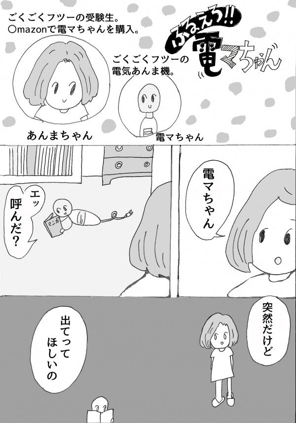 denma_page1