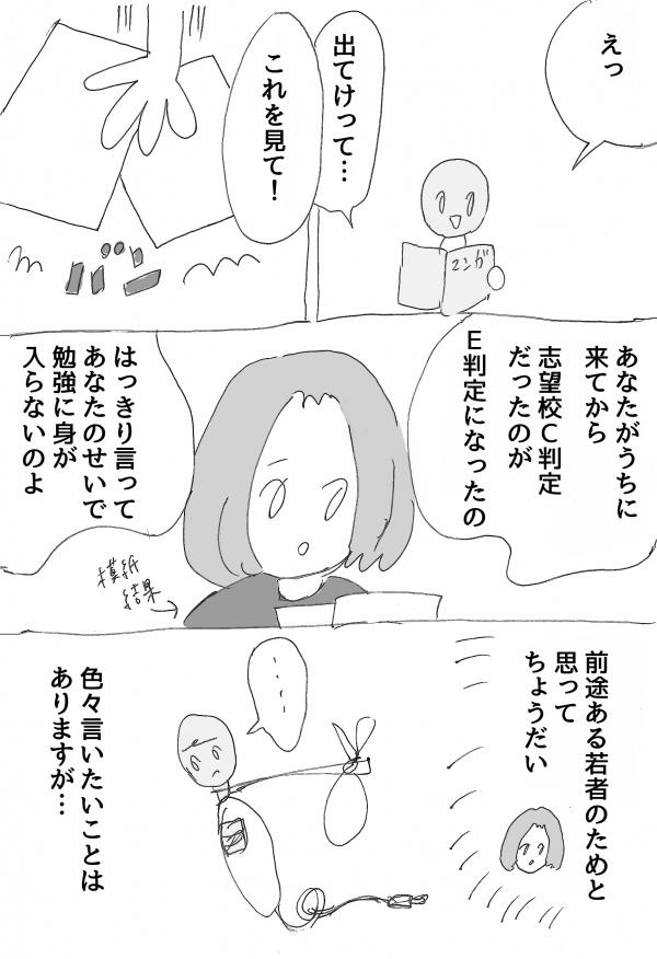 denma_page2