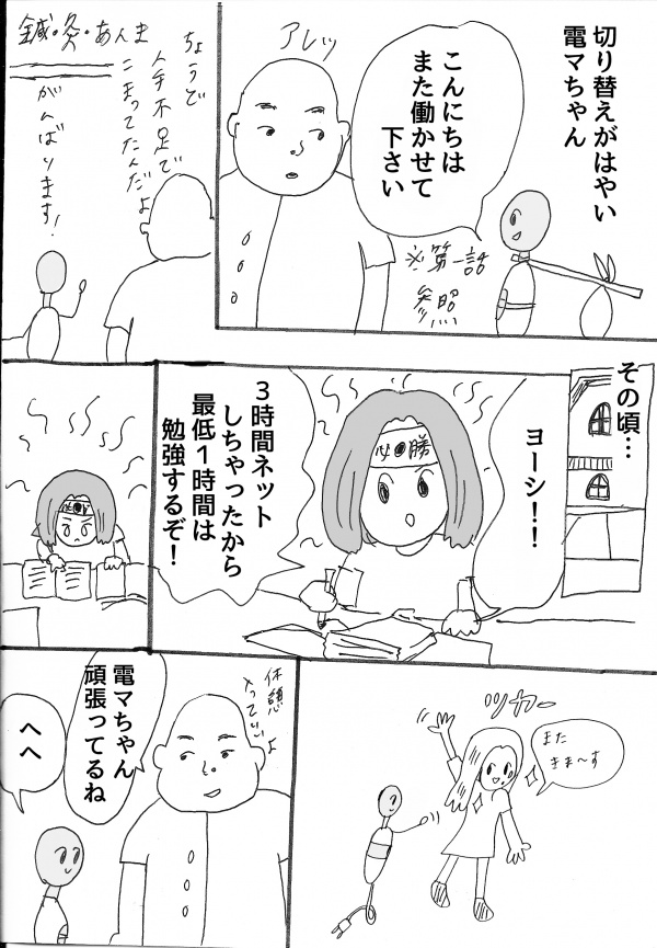 denma_page3