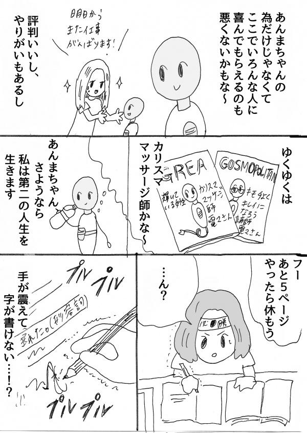 denma_page4