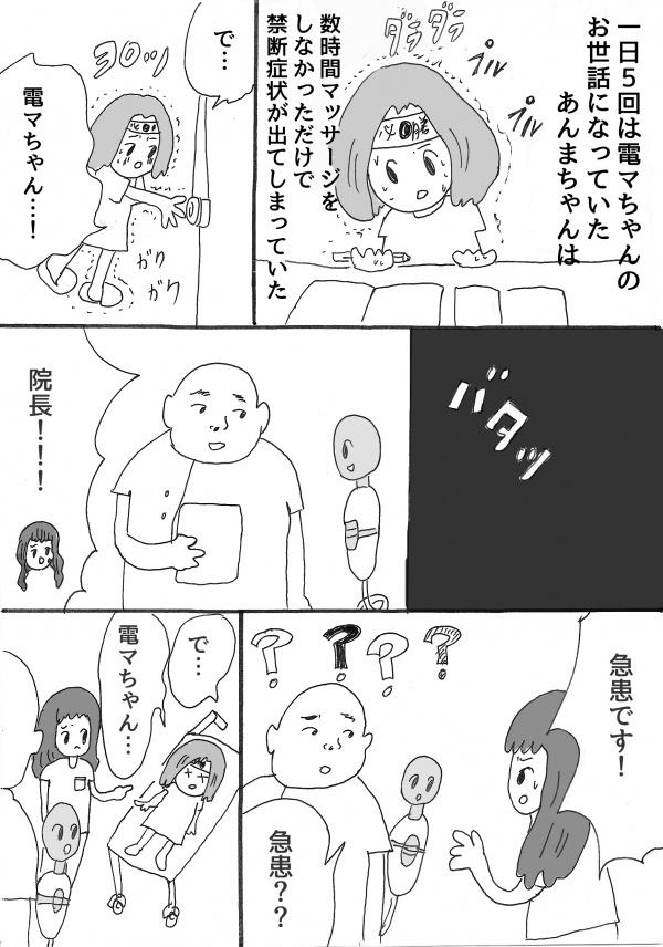 denma_page5
