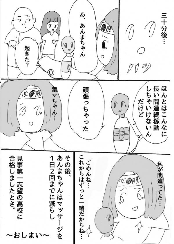 denma_page6