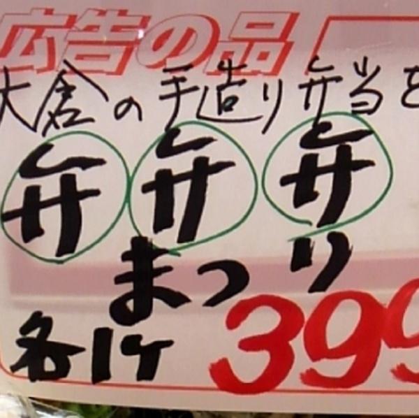 【地味】大好きなローカルスーパーの弁当を紹介します!【格安】