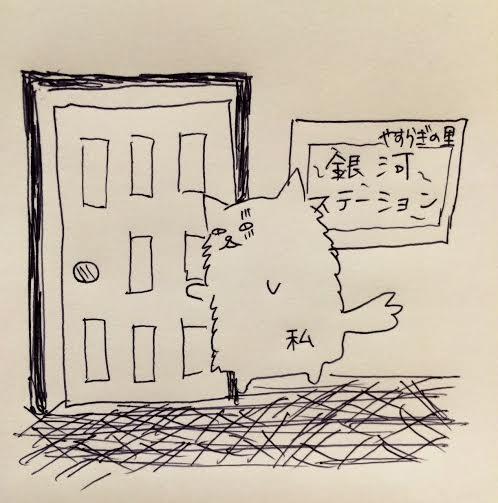 扉を開ける私