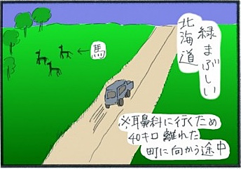 【秘境まんが】ロストイン北海道・夏
