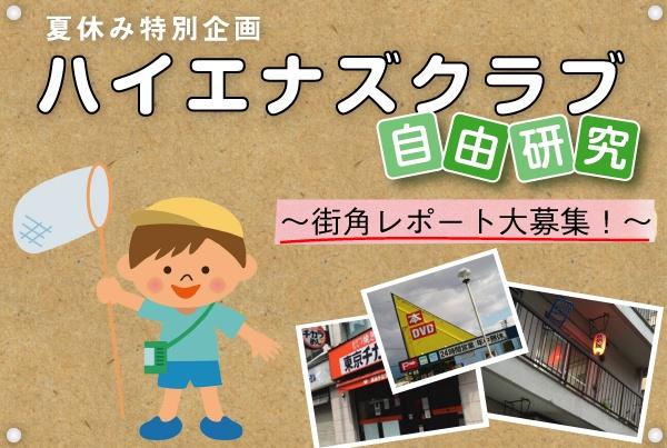 【夏休み特別企画】ハイエナズクラブ自由研究〜街角レポート大募集〜
