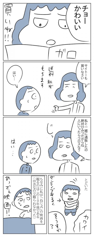 tsuge3