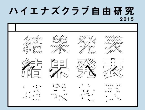 【結果発表!!】ハイエナズクラブ 夏休み自由研究2015
