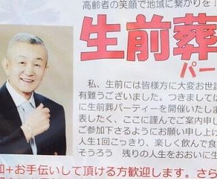【実録】知らない人の「生前葬」に参列した結果…!!