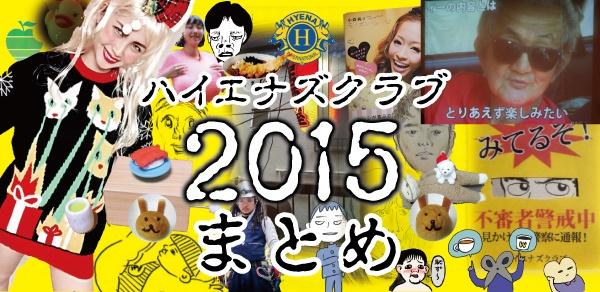 2015matome++