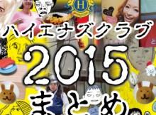 2015matome2
