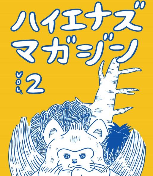 【告知】同人誌「ハイエナズマガジン」vol.2製作のお知らせ
