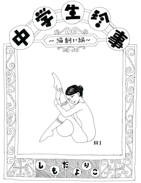 mag-shimoda