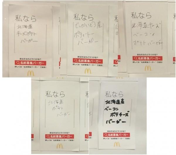minmi_hokkaido