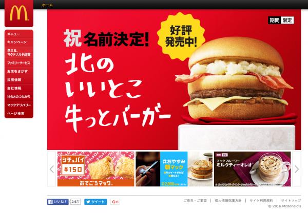 screencapture-www-mcdonalds-co-jp-1456162987899