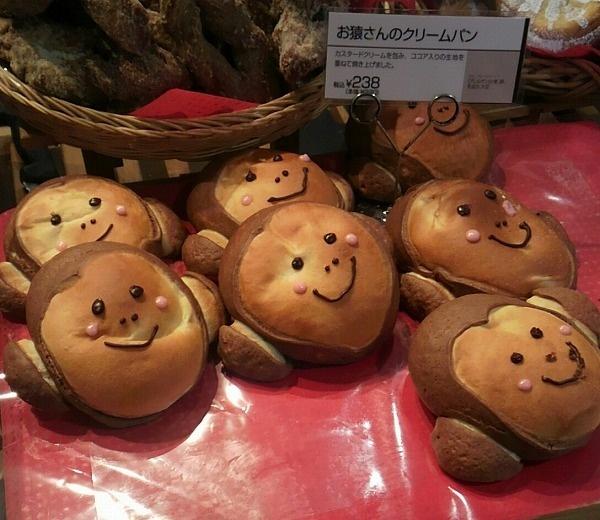 アンデルセン、お猿さんのクリームパン (2)