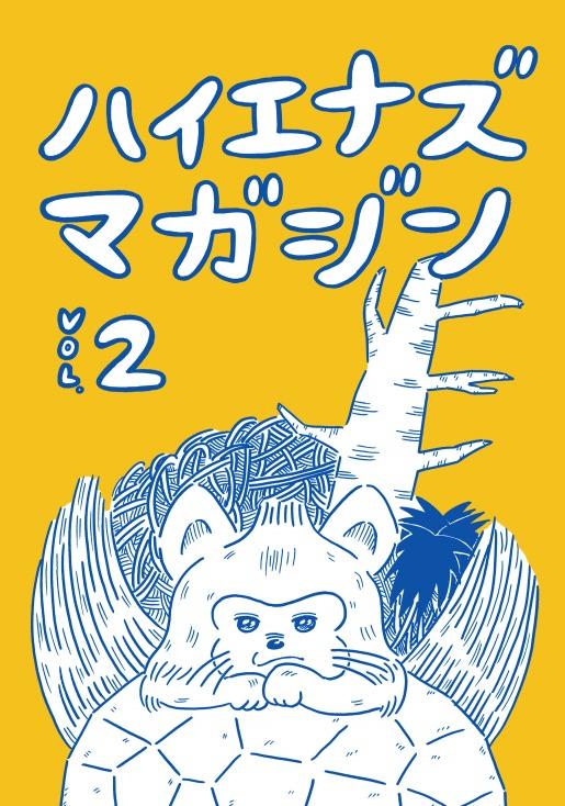 【イベントのお知らせ】ハイエナズクラブ関西布教キャラバン