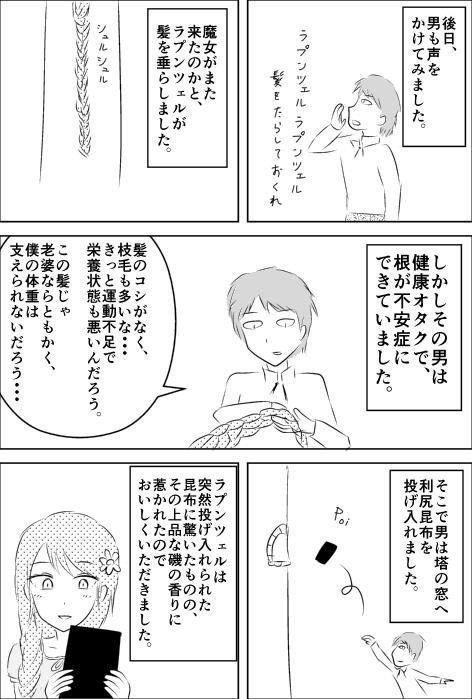 童話パロディ20066