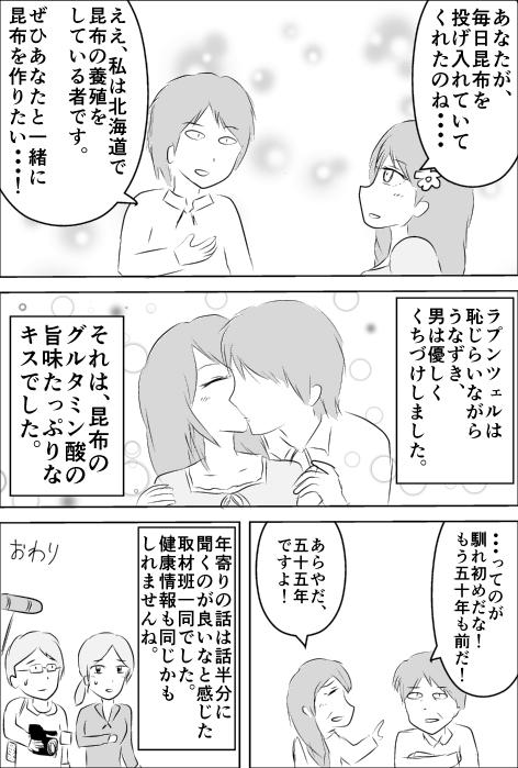 童話パロディ20068
