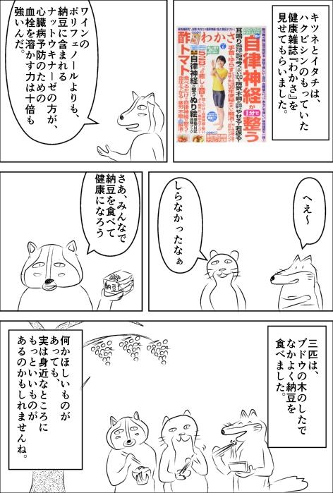 童話パロディ20063