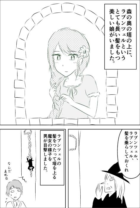 童話パロディ20065