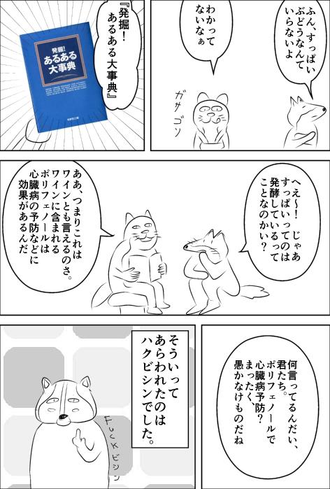 童話パロディ20062