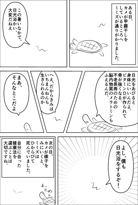 童話パロディ20064
