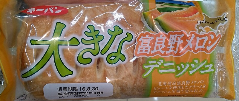 065富良野メロン (2)