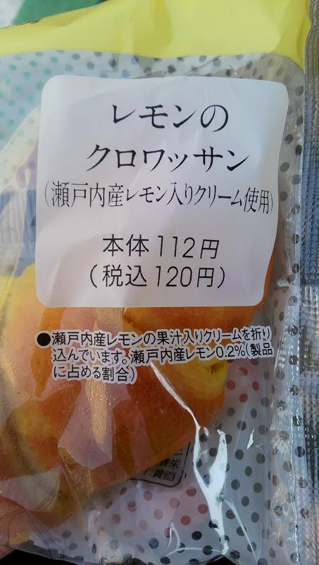 020レモンファミマ2015