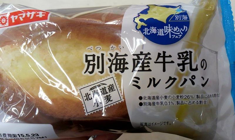 010別海産牛乳