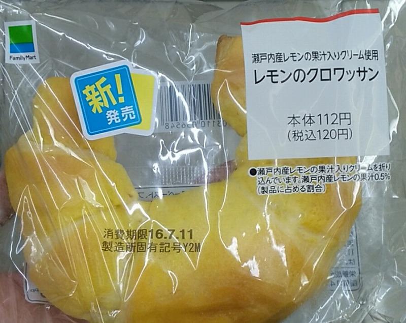 050レモンファミマ2016 (2)