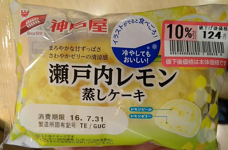 8500瀬戸内レモン (2)
