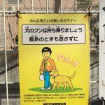犬糞看板コレクション Vol.5
