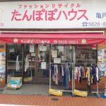 【ダサT】東京のリサイクルショップ『たんぽぽハウス』で見つけたダサいTシャツ2016