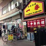 中華料理屋カウントダウン2016【あなたの推し中華は何番?】