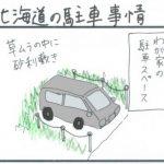 【秘境まんが】ロストイン北海道3