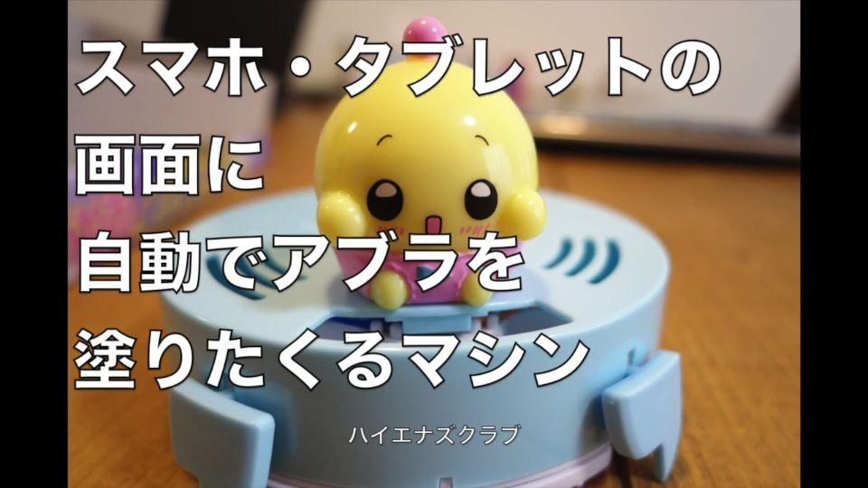 牛脂マシン_2017.04.05 14.01.49