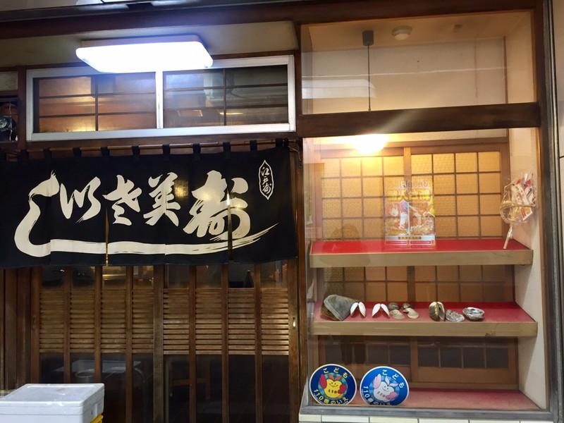 寿司屋 (1)