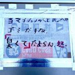 迷惑マナー!怒れる住人!「ゴミ捨て場の貼り紙」特集