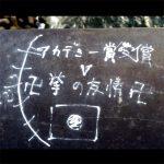 ナンパ橋の落書きから世の儚さを詠む