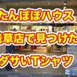 【浅草店オープン記念!】たんぽぽハウス浅草店で見つけたダサいTシャツ