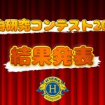 ハイエナズクラブ 自由研究コンテスト2017 結果発表!