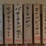 居抜きインドカレー屋の魅力【元ラーメン屋!元そば屋!元寿司屋!】
